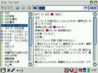 20060302_zaurus