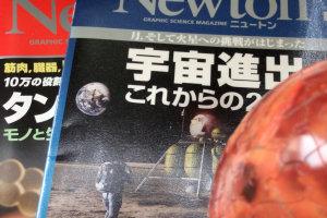 火星儀と『Newton宇宙進出これからの20年』と『Newton』誌と