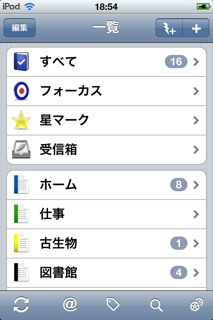 iPod touch Appigo Todo画面