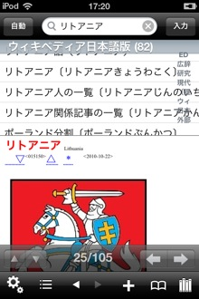 EBPocket for iOSのスクリーンショット