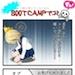 BootcampでコミPo!:サムネイル