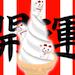 ソフトクリームのサムネイル