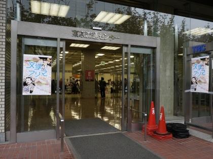 文学フリマ・東京流通センター