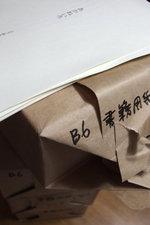 書籍用紙淡クリームキンマリ縦目4000枚