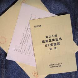 福島正実記念SF童話賞 結果判明
