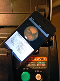 iPod touch × Scansnap A4雑誌の一ページを表示