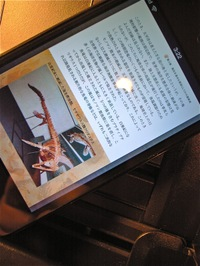 iPod touch × Scansnap 新書の一ページを表示