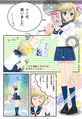 コミPo!で描いた日記漫画
