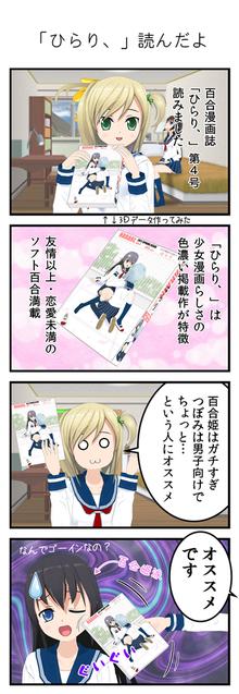 百合漫画誌の感想漫画サムネイル