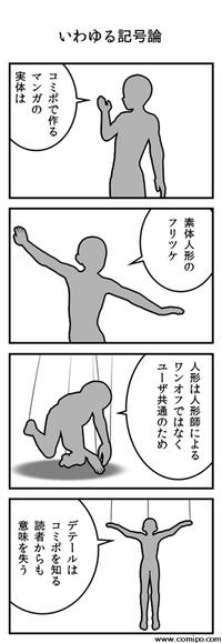 コミPo!記号論サムネイル