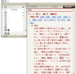Atok版:明鏡国語