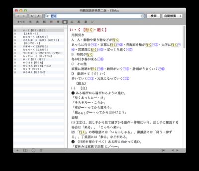明鏡国語第二版:EBMac