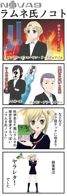 Nova9/森深紅「ラムネ氏ノコト」