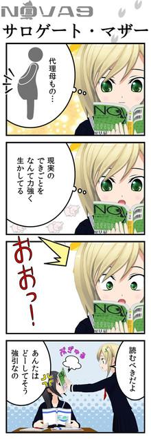 Nova9/小林泰三「サロゲート・マザー」