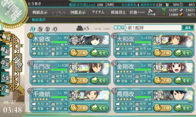 艦これ2014夏イベ E-6艦隊