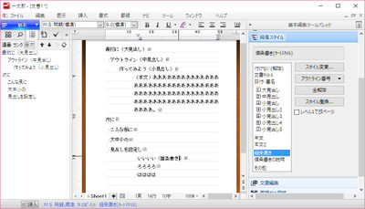 Taro_outline02