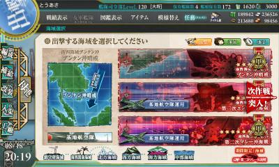 艦これ2016年夏イベ「迎撃!第二次マレー沖海戦」甲クリア