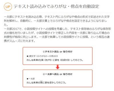 Ichitaro2018_01