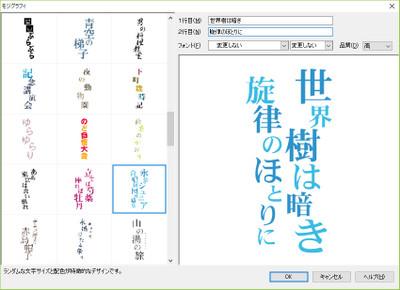 Ichitaro_mojigraphy