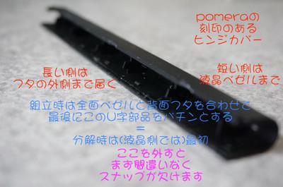 DM200液晶側分解 pomeraと刻印のあるヒンジカバー