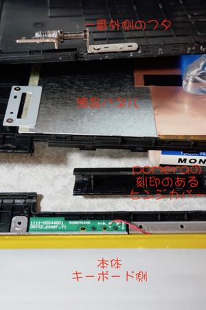 DM200液晶側分解